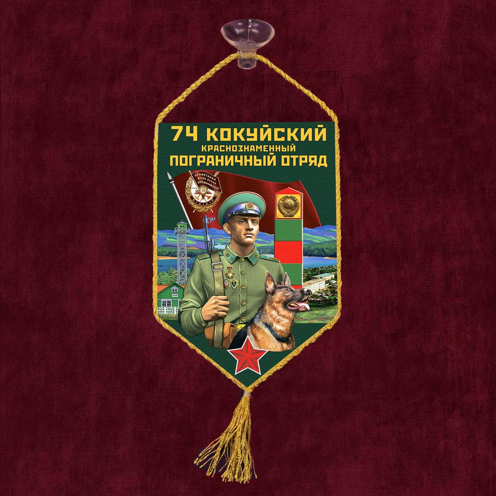 """Автомобильный вымпел """"74 Кокуйский пограничный отряд"""""""