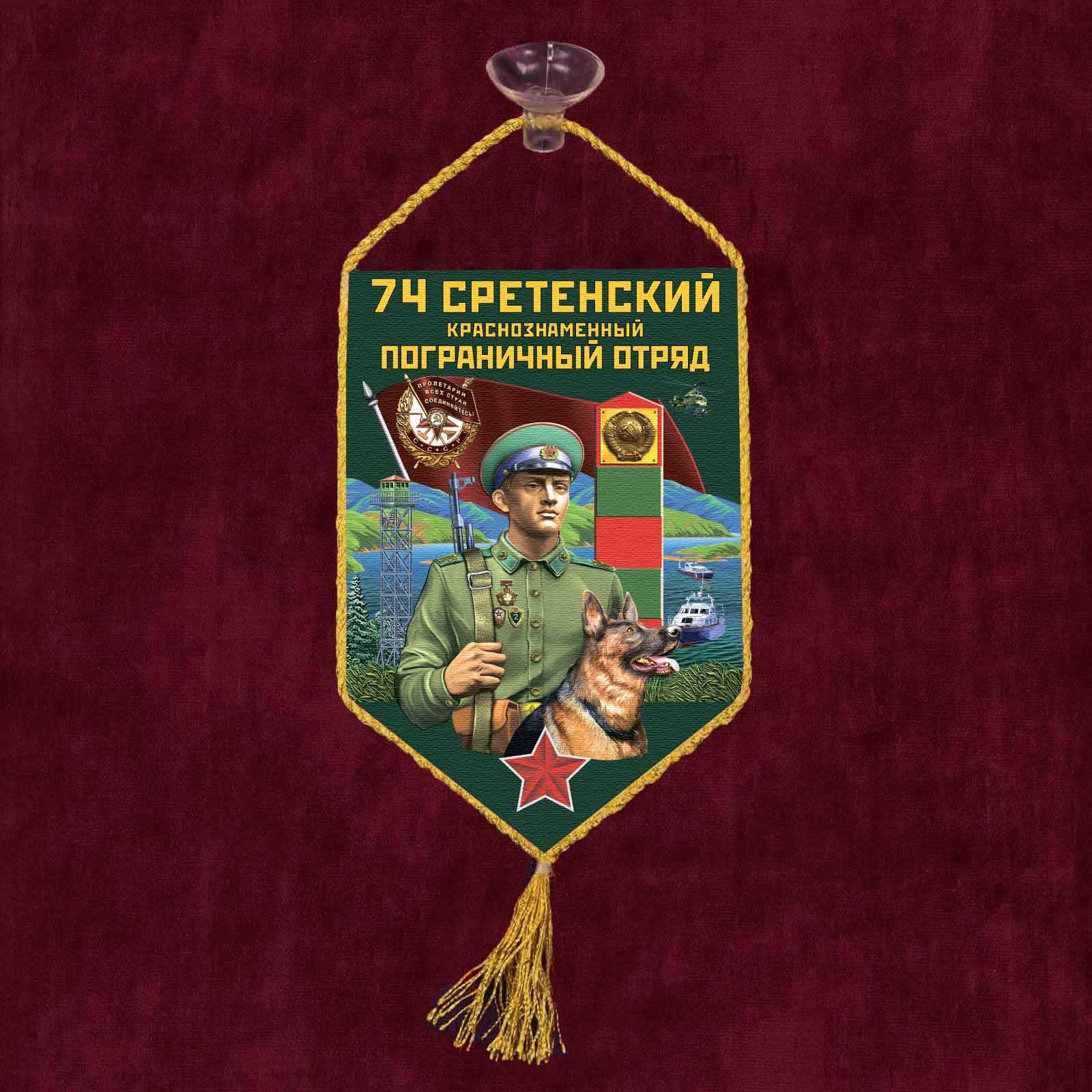 """Автомобильный вымпел """"74 Сретенский пограничный отряд"""""""