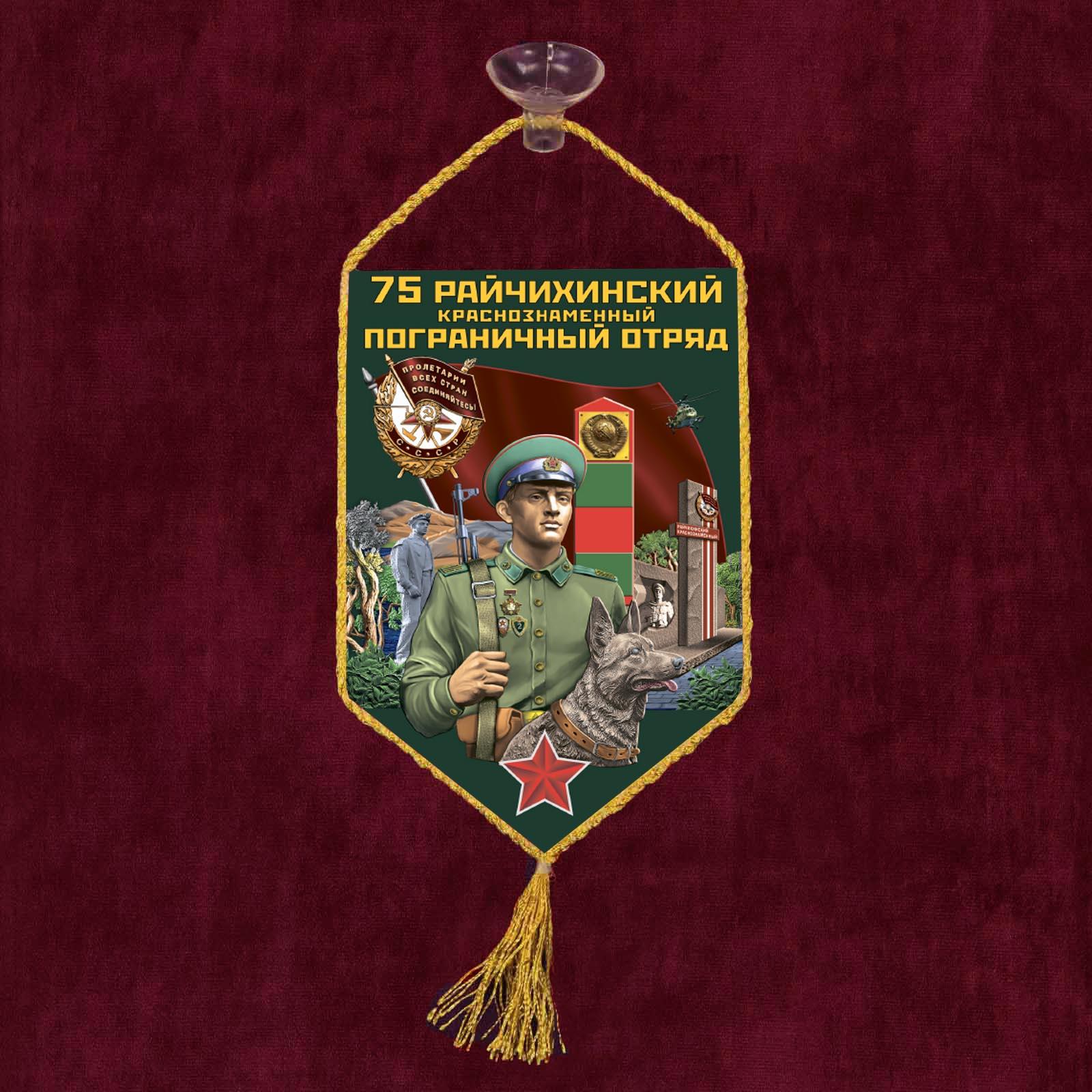 """Автомобильный вымпел """"75 Райчихинский пограничный отряд"""""""