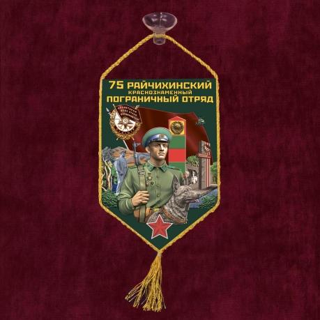 Автомобильный вымпел 75 Райчихинский пограничный отряд