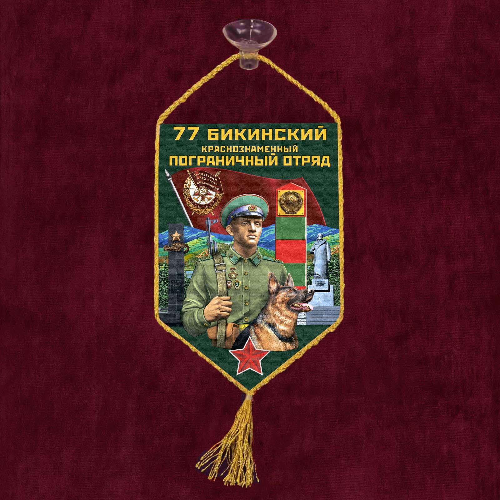 """Автомобильный вымпел """"77 Бикинский пограничный отряд"""""""