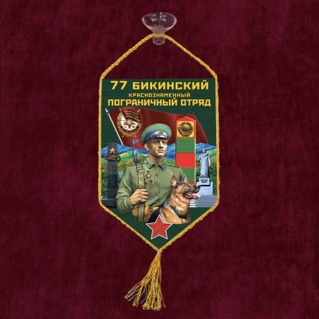 Автомобильный вымпел 77 Бикинский пограничный отряд