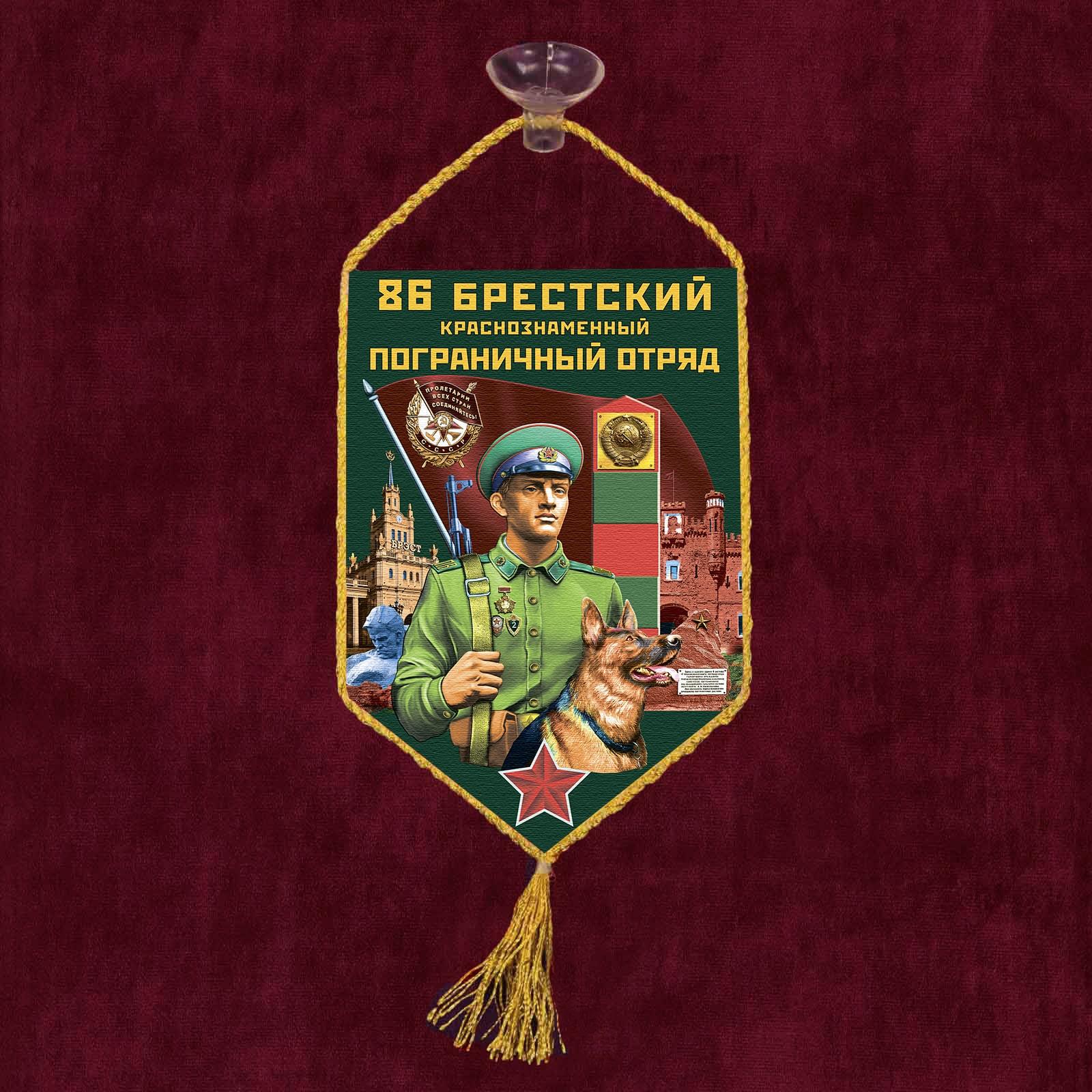 """Автомобильный вымпел """"86 Брестский пограничный отряд"""""""