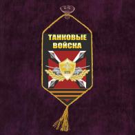 Автомобильный вымпел БТВ Танковые войска