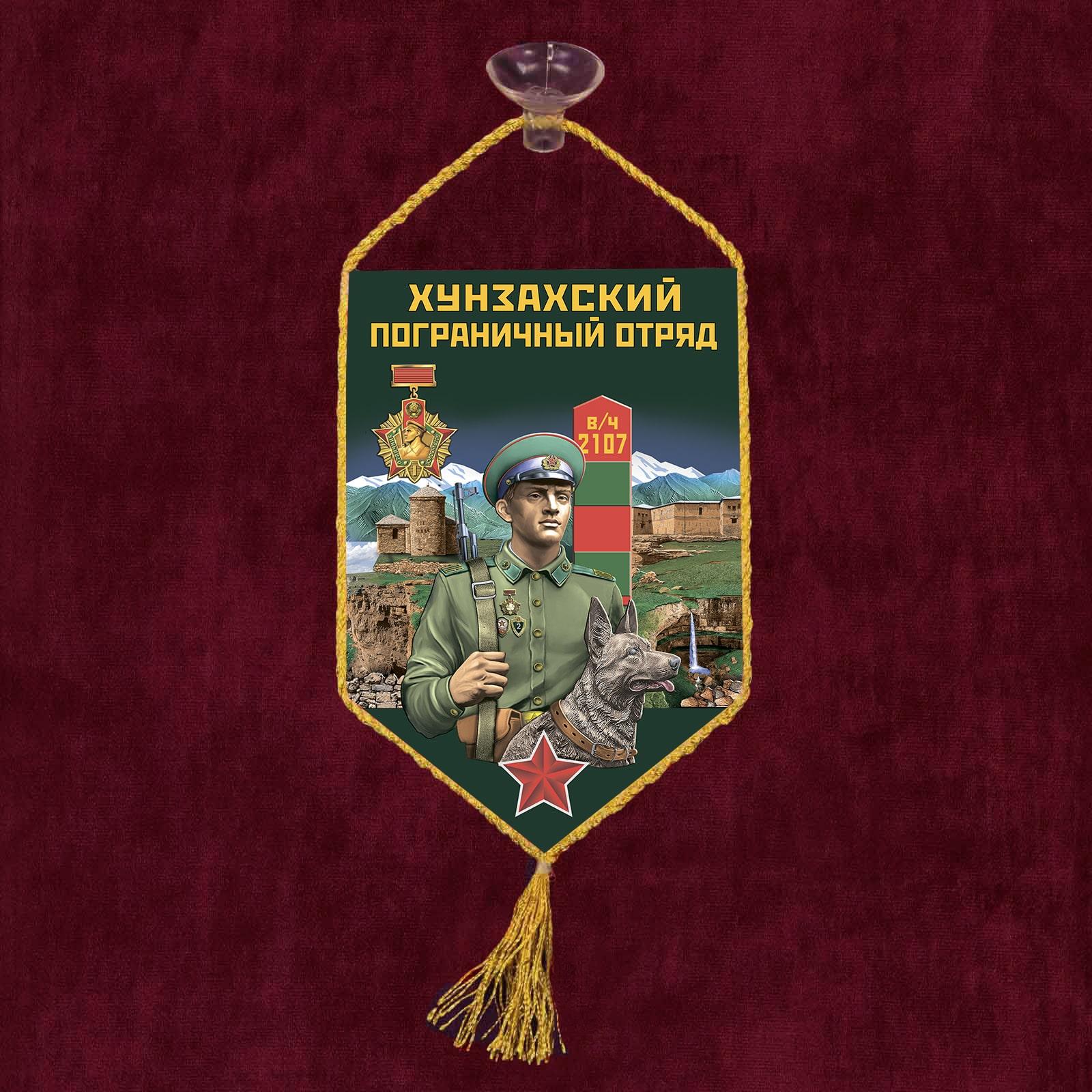 """Автомобильный вымпел """"Хунзахский пограничный отряд"""""""
