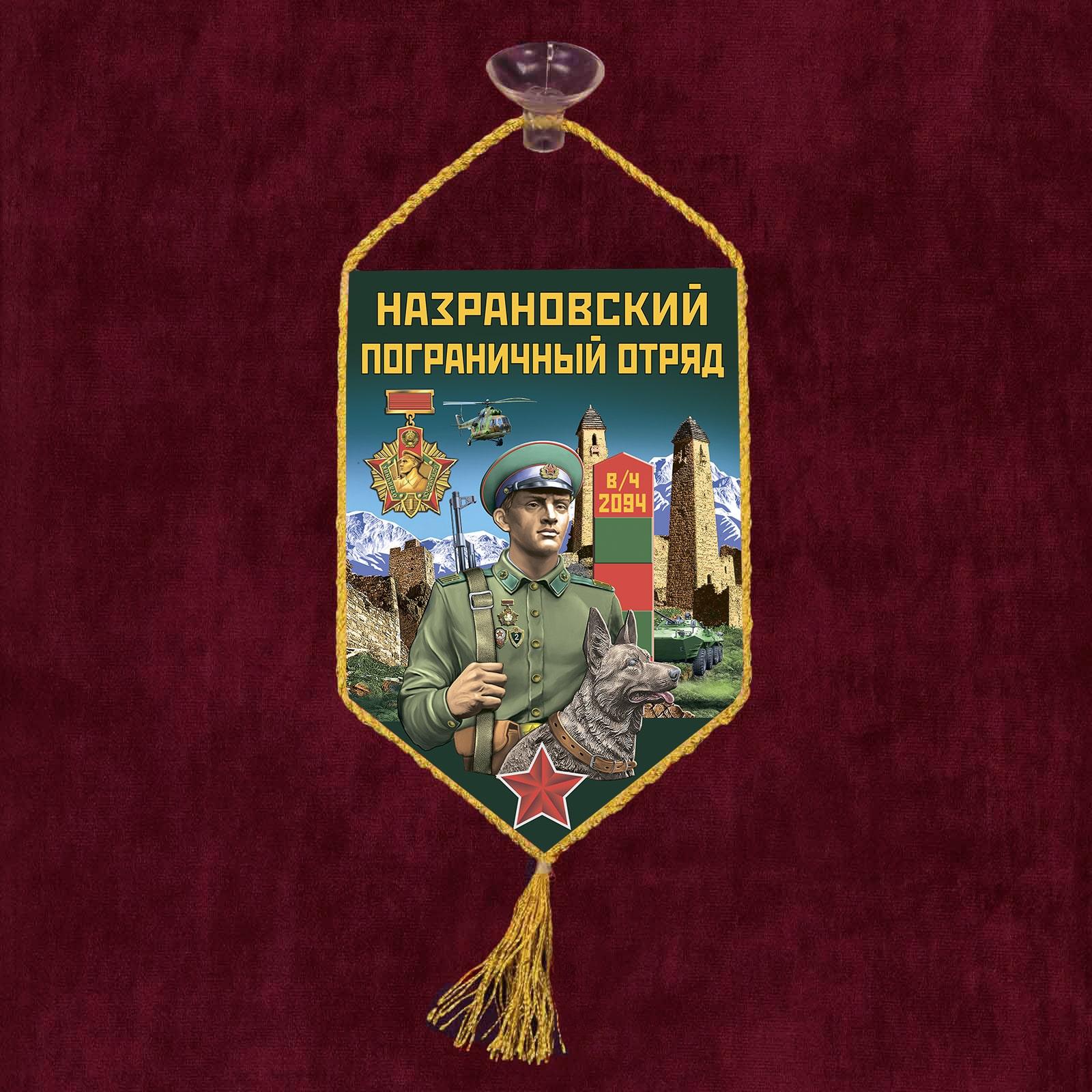 """Автомобильный вымпел """"Назрановский пограничный отряд"""""""