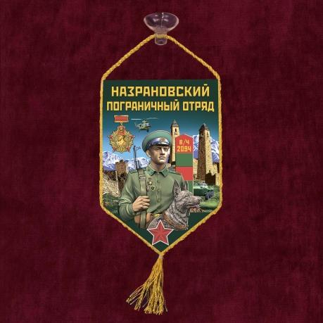 Автомобильный вымпел Назрановский пограничный отряд