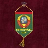 Автомобильный вымпел Погран войска СССР