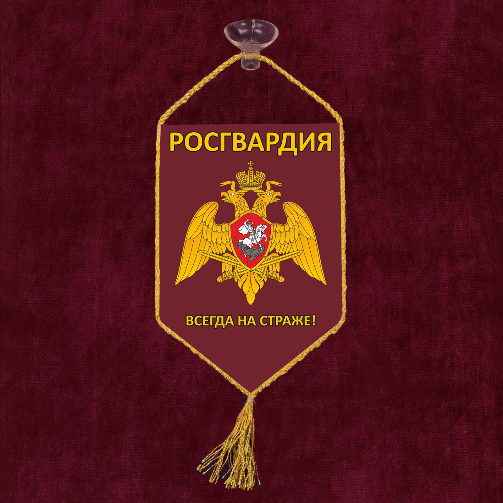 """Автомобильный вымпел """"Росгвардия"""" с девизом"""