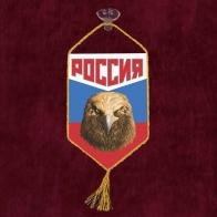 """Автомобильный вымпел """"Россия"""" триколор с орлом"""