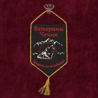 Автомобильный вымпел Ветераны Чечни