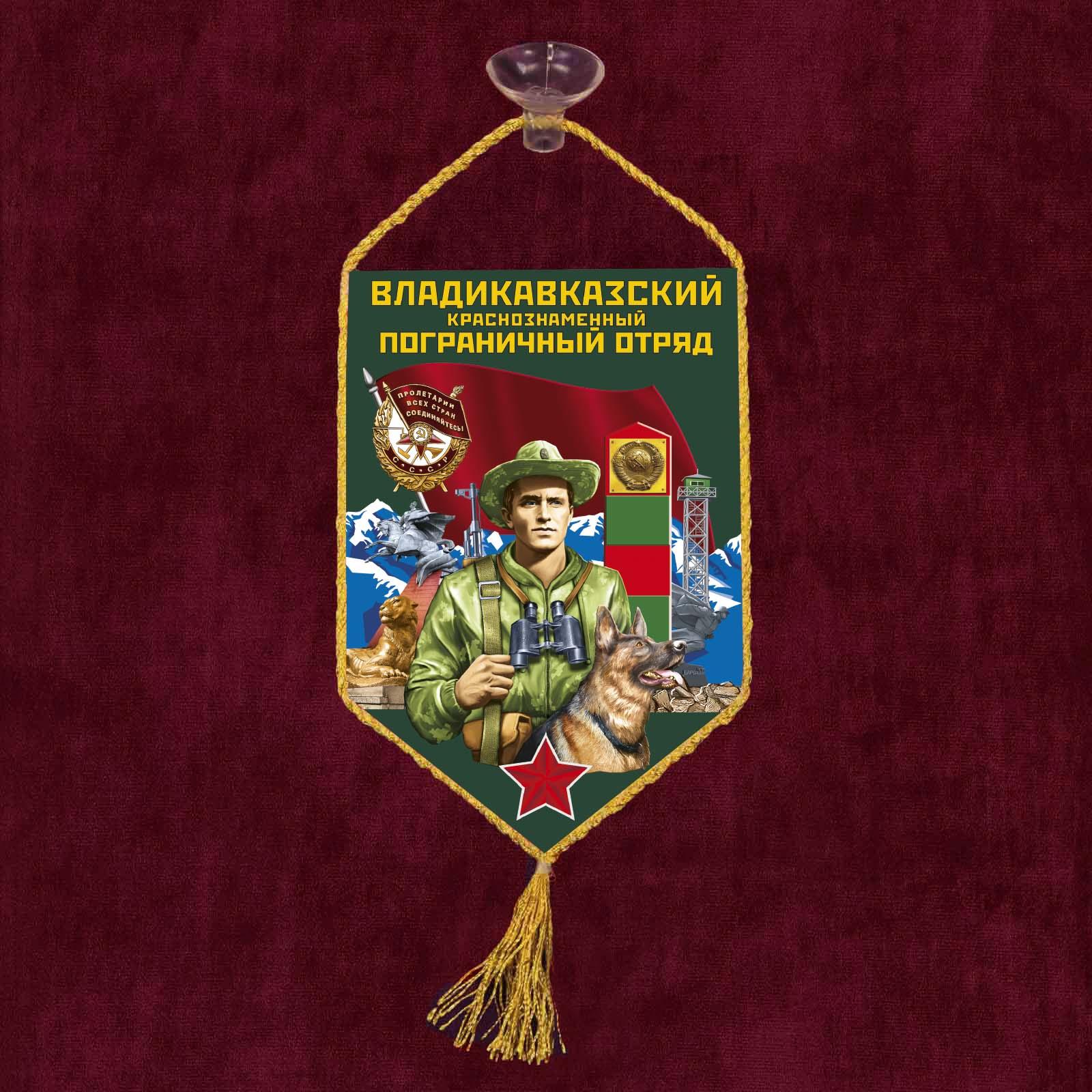 """Автомобильный вымпел """"Владикавказский пограничный отряд"""""""