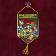 Автомобильный вымпел Владикавказский пограничный отряд