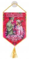"""Автомобильный вымпел """"Жена офицера"""" на присоске"""