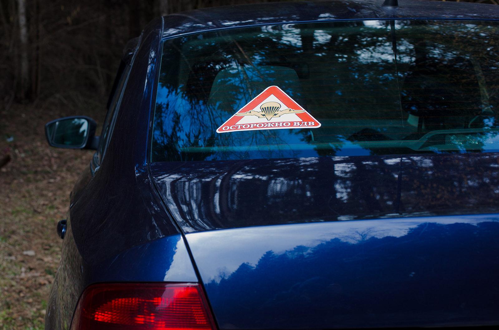 Автонабор ко Дню ВДВ – 7 мощных наклеек, 2 флажка и вымпел в машину.