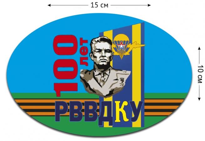 Автонаклейка к 100-летию образования РВВДКУ