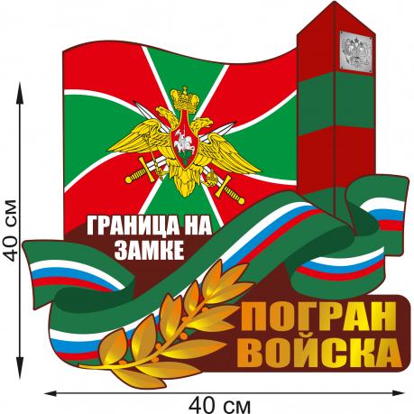 """Автонаклейка """"День Погранвойск России"""""""