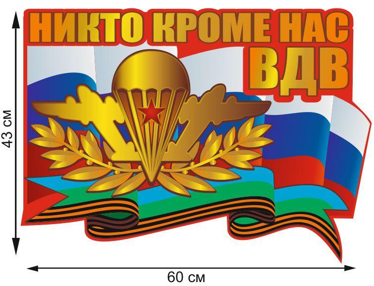 """Автонаклейка """"Девиз ВДВ России"""""""