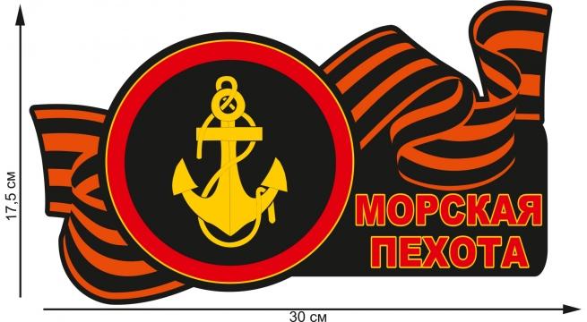"""Автонаклейка """"Эмблема Морской пехоты"""""""