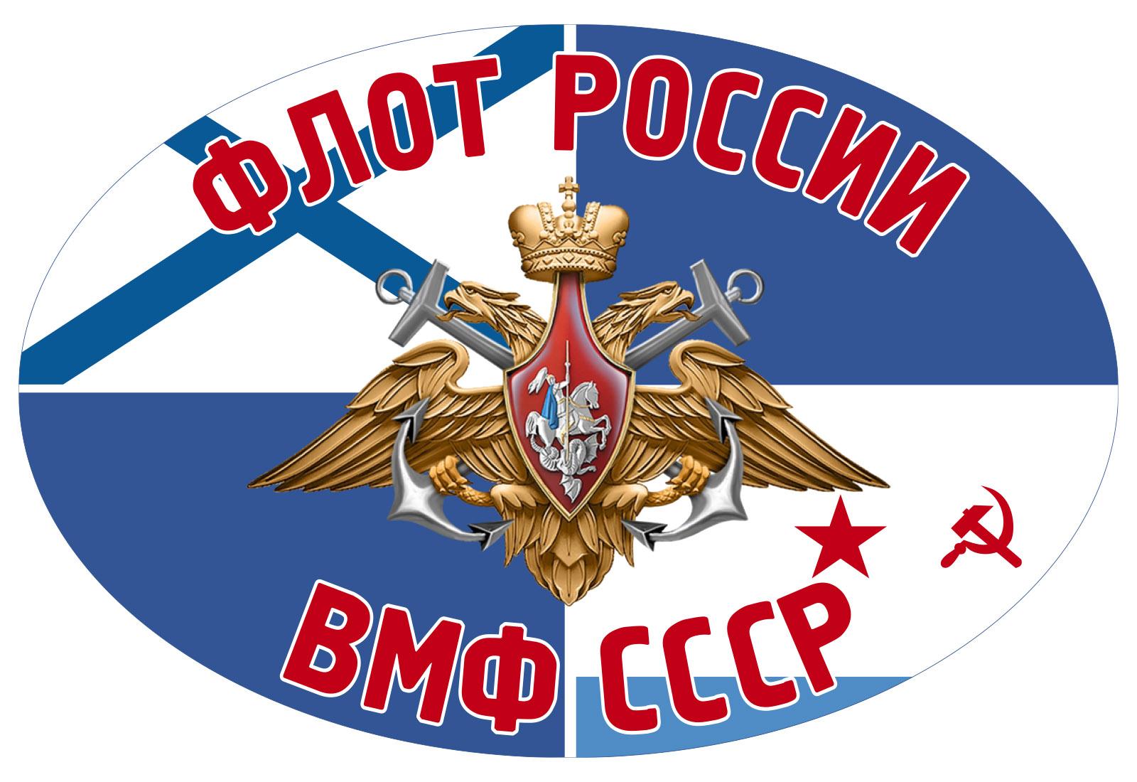"""Автонаклейка """"Флот России - ВМФ СССР"""""""