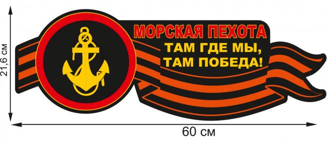 """Автонаклейка """"Морская пехота"""""""