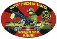 """Автонаклейка """"Мотострелковые войска"""""""