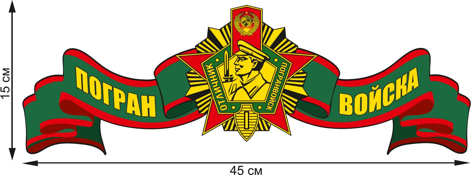 """Автонаклейка """"Отличник Погранвойск"""""""