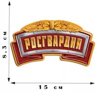 """Автонаклейка """"Росгвардия"""" (8,3x15,0 см)"""