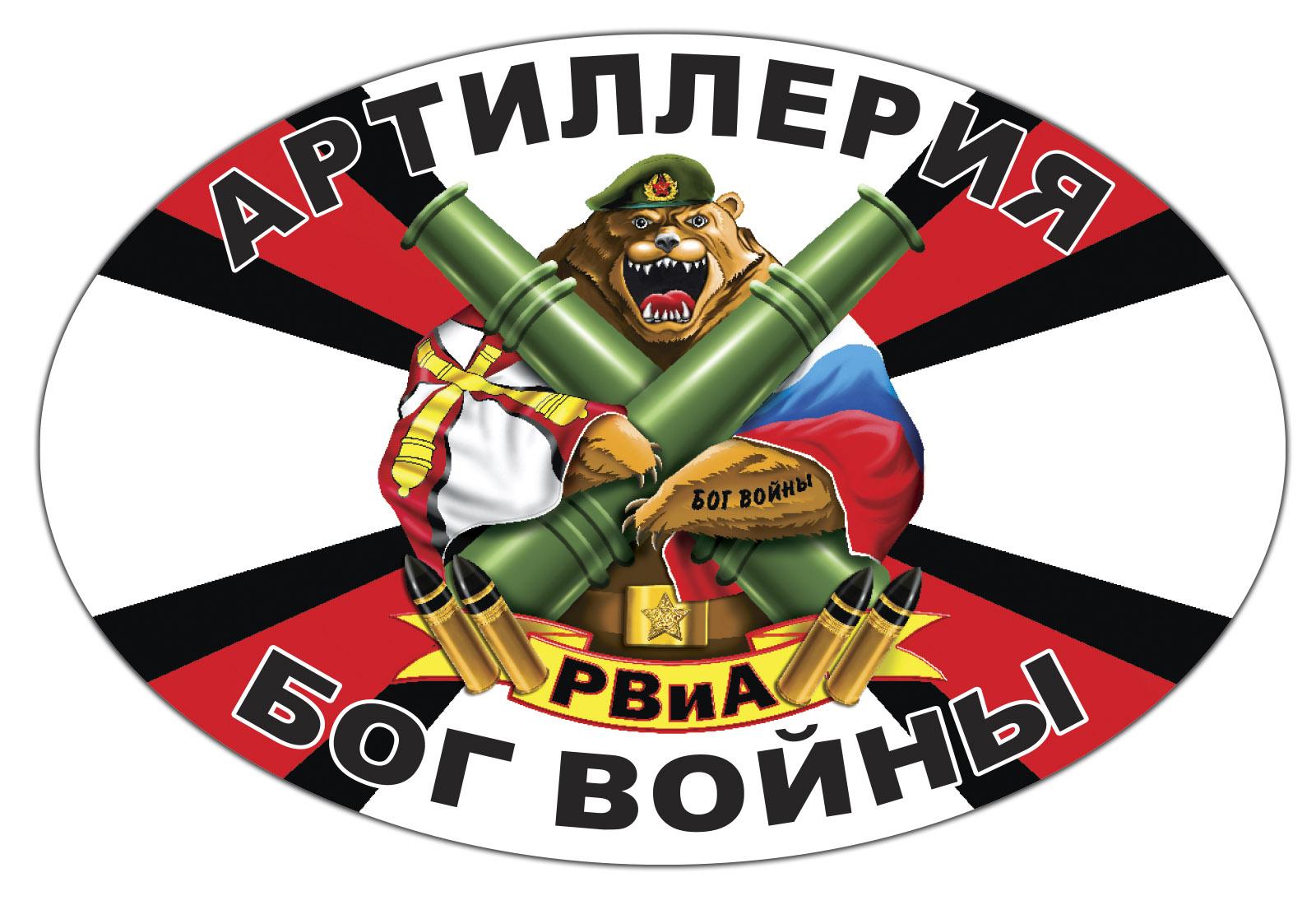 Автонаклейка РВиА Артиллерия - Бог войны