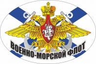 """Автонаклейка """"Военно-морской флот"""""""