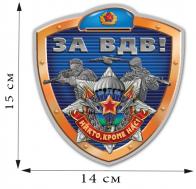 """Автонаклейка """"За ВДВ!"""" (15x14 см)"""