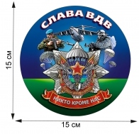 """Авторская десантная наклейка на авто """"Слава ВДВ"""""""