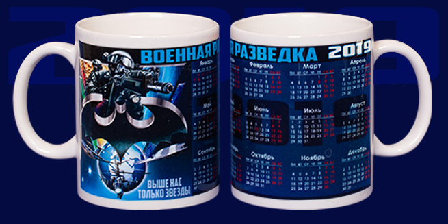 """Авторская кружка """"Военная разведка"""" с календариком 2019"""