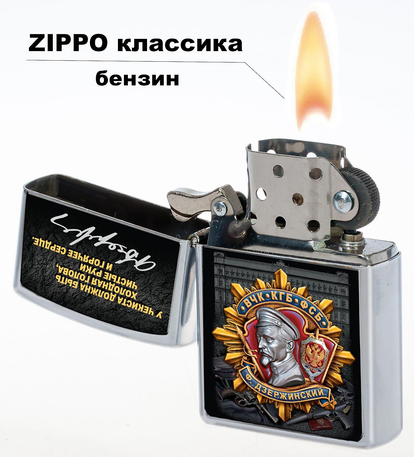 Авторская металлическая зажигалка - с символикой ВЧК-КГБ-ФСБ
