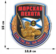 """Авторская наклейка """"Морская пехота"""""""