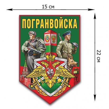 """Авторская наклейка """"Погранвойска"""" на авто"""