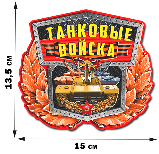 Авторская наклейка с танками России