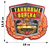 Авторская наклейка с танками России (13,5x15 см)