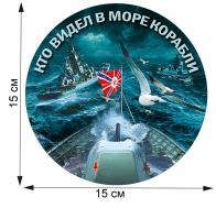"""Авторская наклейка ВМФ """"Кто видел в море корабли"""""""
