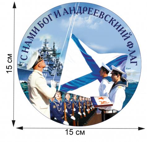 """Авторская наклейка ВМФ """"С нами Бог и Андреевский флаг"""""""