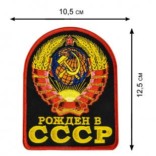 """Авторская термонашивка """"Рожден в СССР"""" по лучшей цене"""