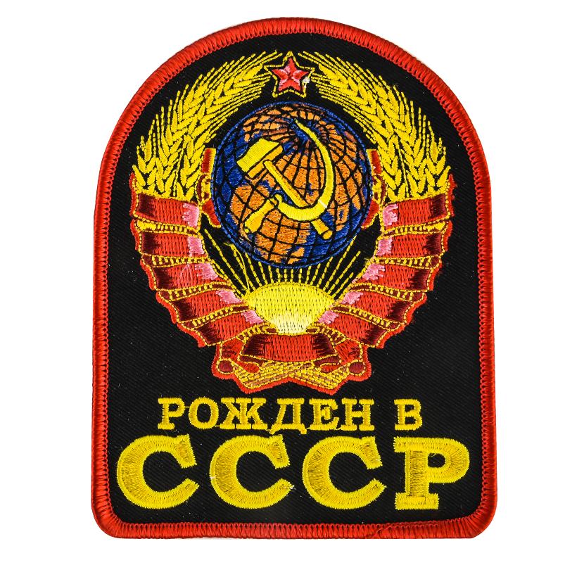 """Авторская термонашивка """"Рожден в СССР"""""""