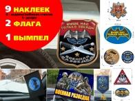 Набор автотоваров к 100-летию Военной разведки
