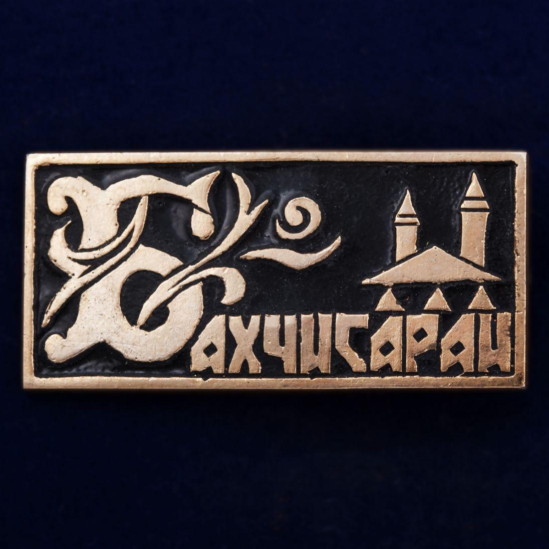 Бахчисарайский значок