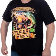 Горячая новинка! Прикольная мужская футболка «ЛУЧШИЙ РЫБАК». БОЛЬШИЕ РАЗМЕРЫ по маленькой цене только в нашем каталоге!