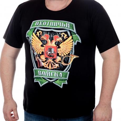 Знаешь, в чем смысл жизни? В ОХОТЕ! Стильная мужская футболка «Охотничьи войска». Ходовые БОЛЬШИЕ РАЗМЕРЫ уже на нашем складе в Москве. Пора себе нравиться!