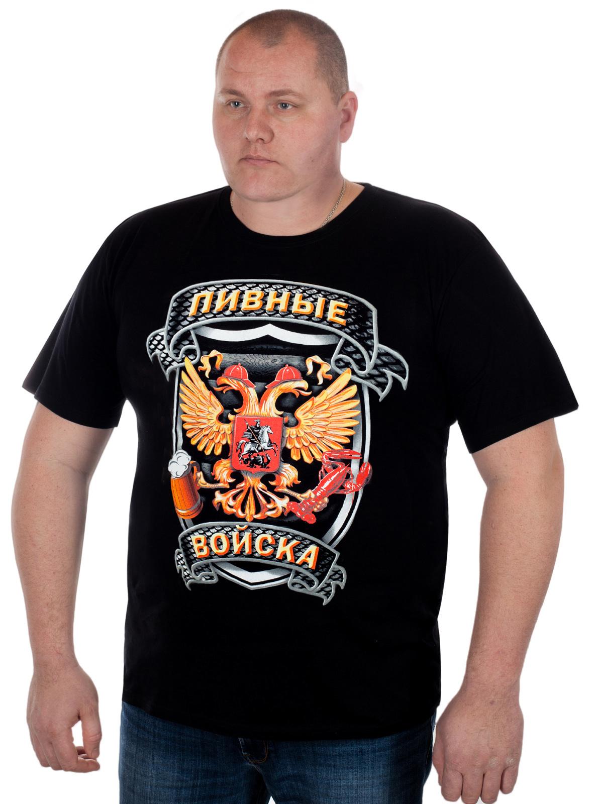 Мужская футболка больших размеров с принтом Пивные войска – недорого и эффектно!