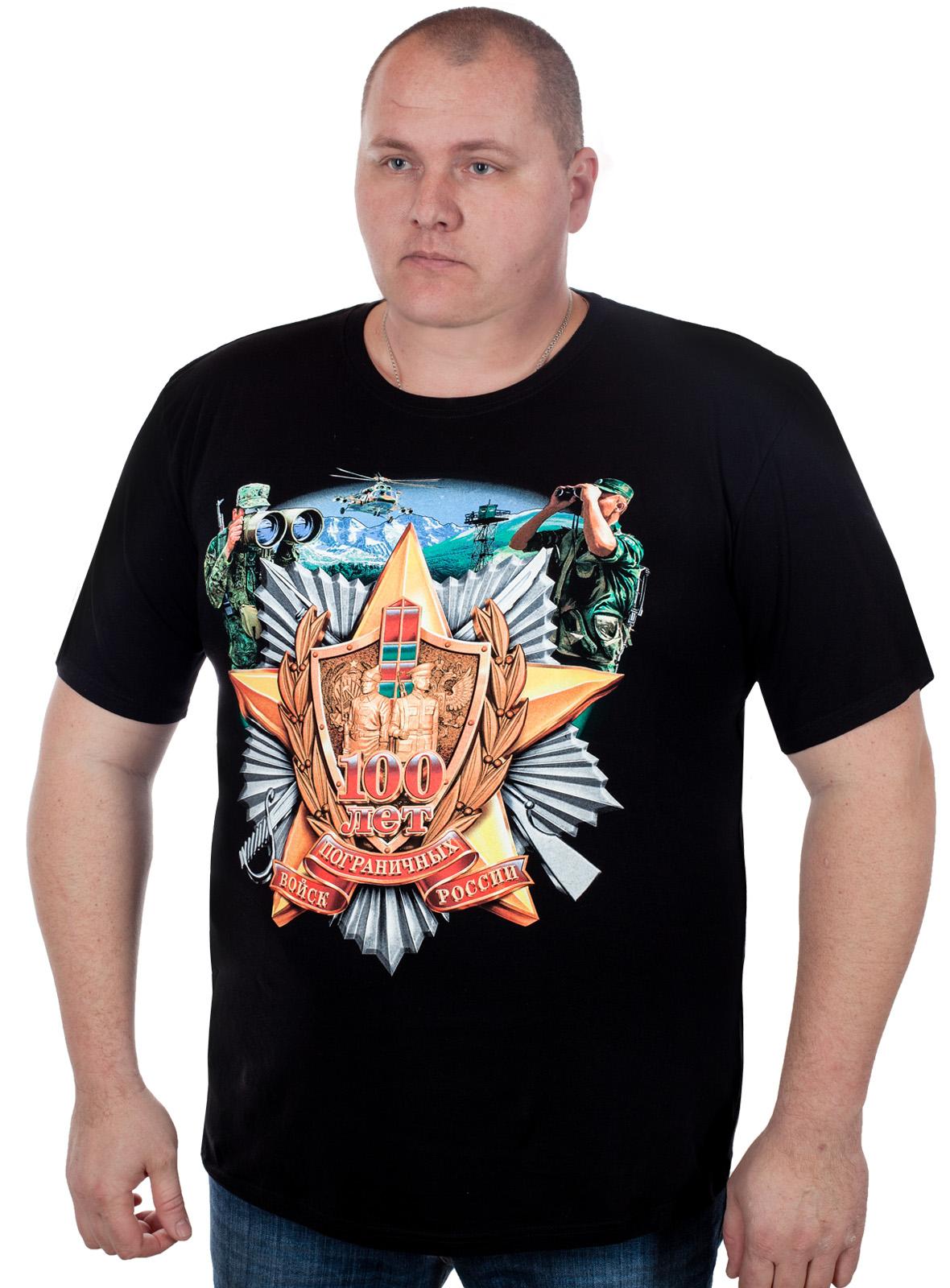 Купить мужскую стильную футболку с принтом футболка 100 ЛЕТ ПОГРАНВОЙСКАМ