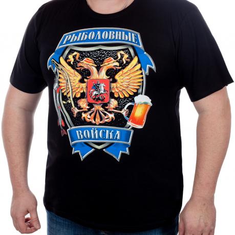 Эх, крючка б, да червячка! Мужская футболка «Рыболовные войска». Размеры ПЛЮС для видных рыбаков! Фасон стройнит, дизайн радует глаз, цена греет душу!