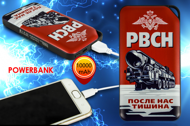 Батарея Power Bank в дизайне РВСН